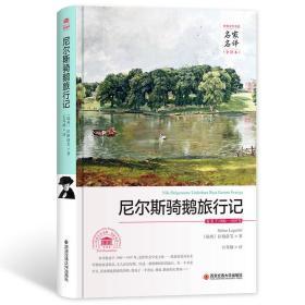 尼尔斯骑鹅旅行记/名家名译全译本