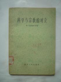 《科学与宗教的对立》 1956年老书  附图值得保藏