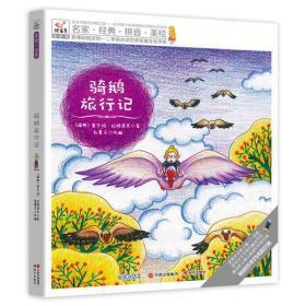 快乐鸟——骑鹅旅行记    注音  彩色印刷  YL