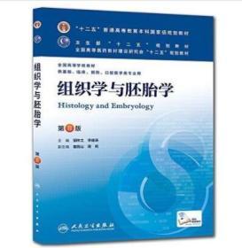 组织学与胚胎学(第8版)(本科临床)(十二五规划)