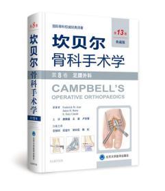 坎贝尔骨科手术学 第13十三 (典藏版) 第7七卷