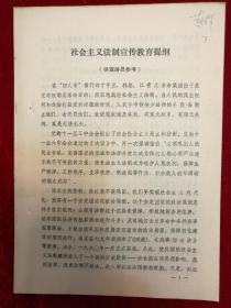 社会主义法制宣教育提纲(供宣讲员参考)