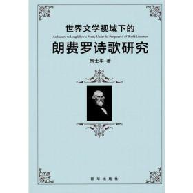 世界文学视域下的朗费罗诗歌研究