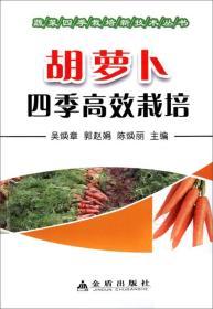 胡萝卜四季高效栽培/蔬菜四季栽培新技术丛书