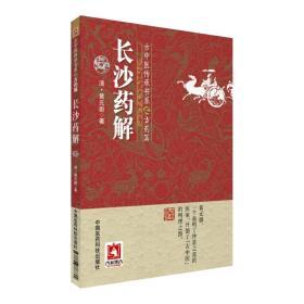 长沙药解(古中医传承书系之方药篇)