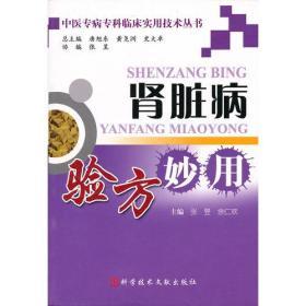 中医专病专科临床实用技术丛书:肾脏病验方妙用