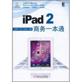 iPad 2商务一本通