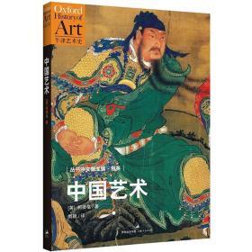 中国艺术:牛津艺术史