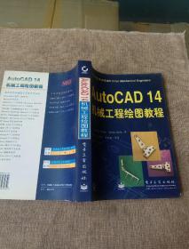 AutoCAD 14机械工程绘图教程