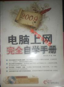 2009电脑上网完全自学手册