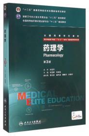 """药理学(第3版 供8年制及7年制""""5+3""""一体化临床医学等专业用)"""