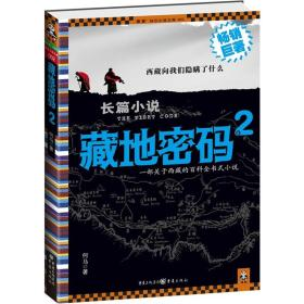 藏地密码2何马重庆出版社9787536698598