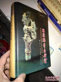 三星堆考古研究:论文集