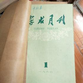 学术月刋1960年1一12期