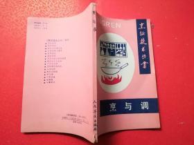 9-2  烹与调——烹饪技术丛书