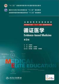 循证医学 第3版