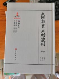 民国教育史料丛刊1013 师范教育