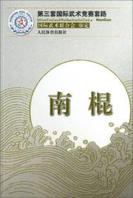 南棍第3套/国际武术竞赛套路王玉龙,徐伟军