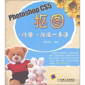 Photoshop CS5抠图·修图·拍摄一本通