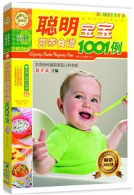 聪明宝宝营养食谱1001例