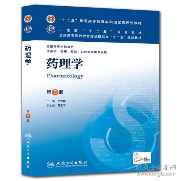 药理学-第8版-供基础.临床.预防.口腔医学类专业用