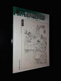 名著名译插图本:奥康纳短篇小说选【一版一印】