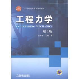 工程力学(第4版)/21世纪高等教育规划教材