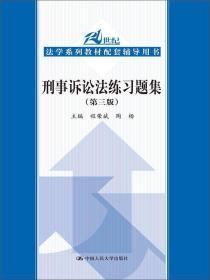 刑事诉讼法演习题集(第三版)(21世纪法学系列教材配套指导用书)