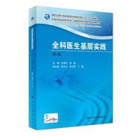 國家衛生和計劃生育委員會全科醫生培訓規劃教材 全科醫生基層實踐