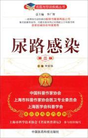 名医与您谈疾病丛书:尿路感染(第2版)