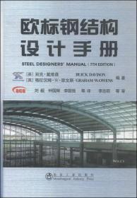 欧标钢结构设计手册