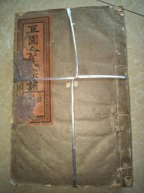 巨园俞氏宗谱(浙江衢州)(聚奎堂)(民国25年(1936年))(四卷)(共四册)