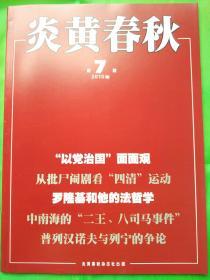 """炎黄春秋杂志 全新 2010年第07期导读:从批尸闹剧看""""四清""""运动.........尹曙生"""