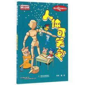 人体可笑堂 单伟 著绘 中国少年儿童出版社 9787514831993