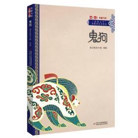 """《儿童文学》典藏书库·""""自然之子""""黑鹤原生态系列——鬼狗"""