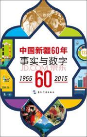 1955-2015-中国新疆60年事实与数字