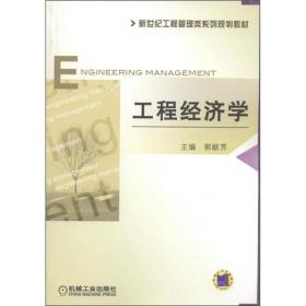 新世纪工程管理类系列规划教材:工程经济学
