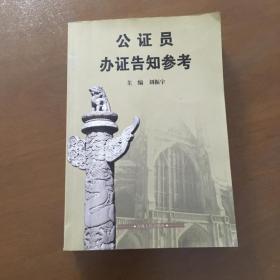 公证员办证告知参考 刘振宇主编  正版