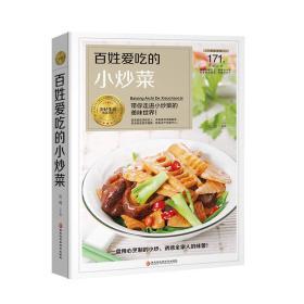 (精装彩图版)美好生活典藏书系:百姓爱吃的小炒菜