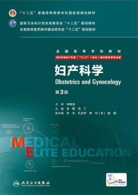 妇产科学第3版