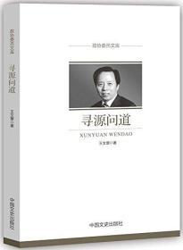 寻源问道(政协委员文库)