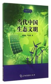 (教育部)当代中国系列丛书:当代中国生态文明