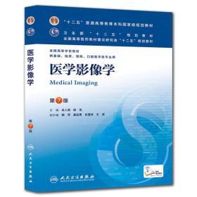 正版二手医学影像学 第7版七版 白人驹 徐克 人民卫生97871171720