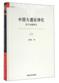 中国大遗址绿化【塑封】