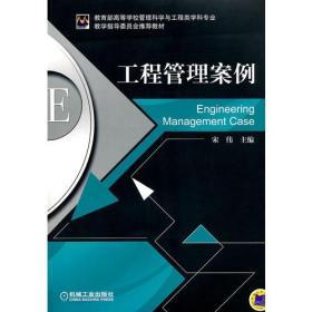工程管理案例