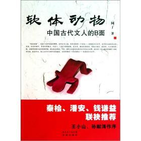 软体动物:中国古代文人的B面