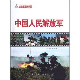 中国军队系列:中国人民解放军