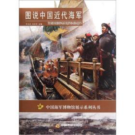 图说中国近代海军
