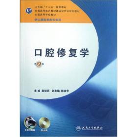 全國高等學校教材(供口腔醫學類專業用):口腔修復學(第7版)(含實習教程)