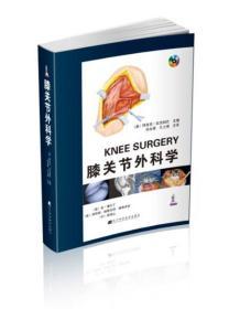 9787538199949-hs-膝关节外科学